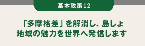 基本政策12