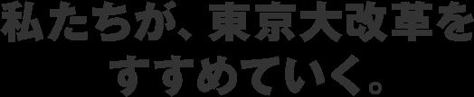 私たちが、東京大改革をすすめていく。